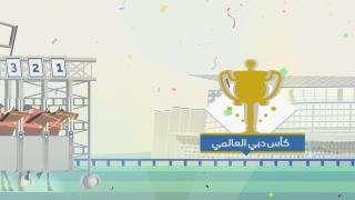 المنافسة والتحدي .. في كأس دبي العالمي 2017