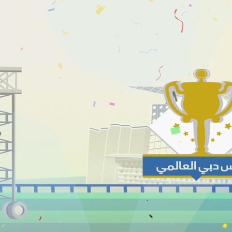 صور: المنافسة والتحدي .. في كأس دبي العالمي 2017
