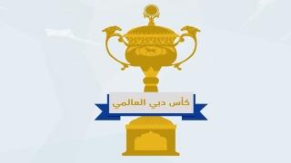 جوائز كأس دبي العالمي