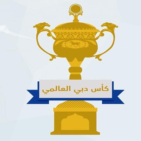 صور: جوائز كأس دبي العالمي