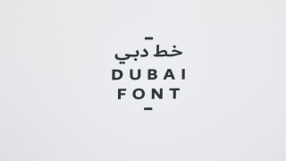 """خط دبي"" يعكس روحها"