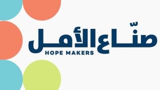 تتويج صانع الأمل العربي