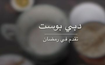 #دبي_بوست_رمضان