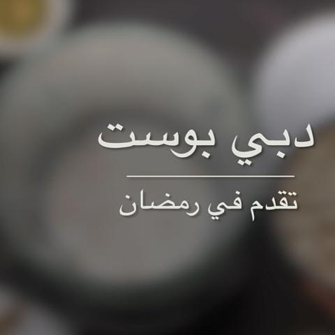 صور: #دبي_بوست_رمضان