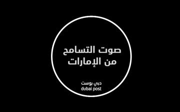 صوت التسامح من الإمارات