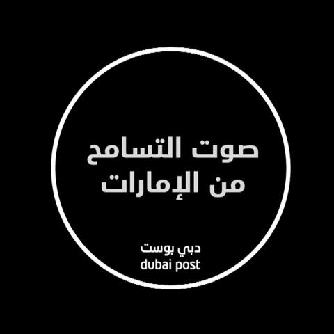 صور: صوت التسامح من الإمارات