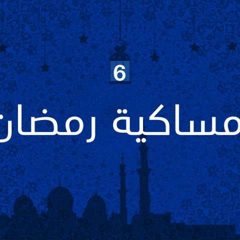 صور: إمساكية رمضان