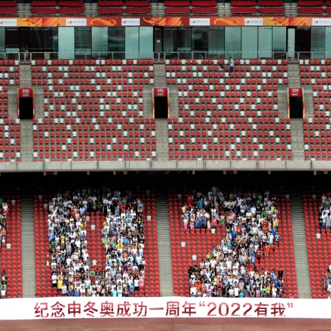 Photo: Will China Host the 2022 World Cup?
