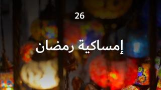 إمساكية رمضان