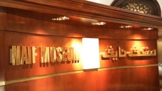 """""""متحف نايف"""" مخزن الأسلحة القديمة"""