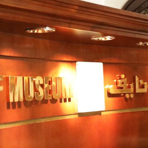 """صور: """"متحف نايف"""" مخزن الأسلحة القديمة"""