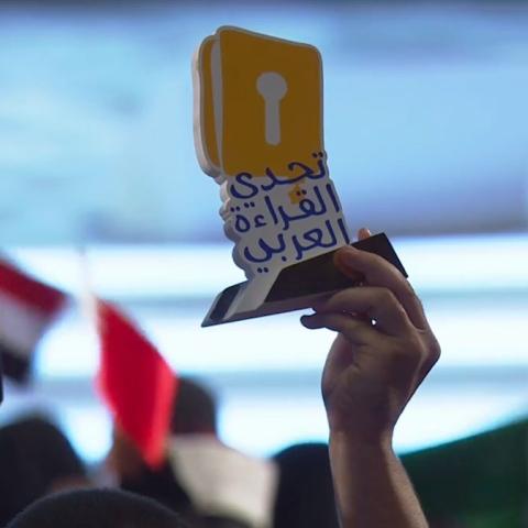 صور: تحدي القراءة العربي.. الحرف قوّة