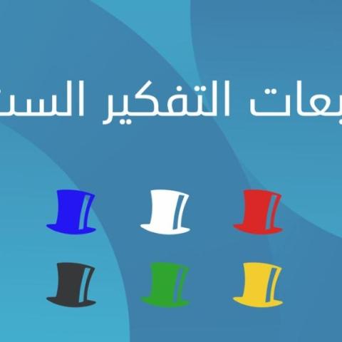 ${rs.image.photo} ارتَد قبّعات التفكير الست