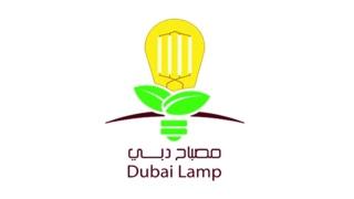 """""""مصباح دبي"""" لإضاءة المستقبل"""