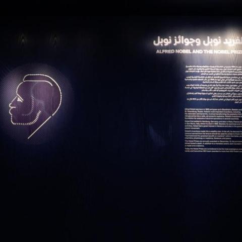 Photo: Nobel Museum: Connecting Elements in Dubai