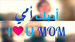 أحبك أمي