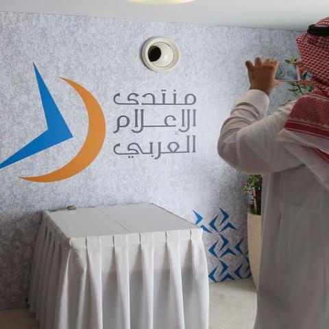 Photo: 'Impactful Media Trends' in Arab Media Forum