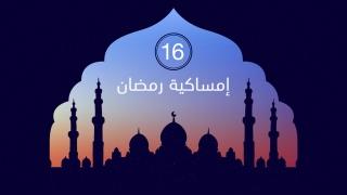 صور: إمساكية السادس عشر من رمضان