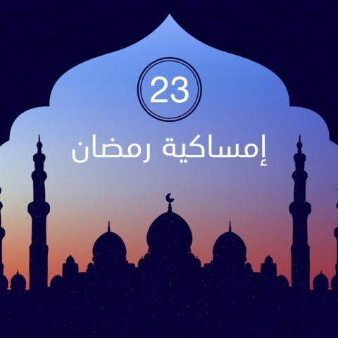 ${rs.image.photo} إمساكية رمضان