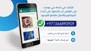 صور: دبي بوست على الواتساب الآن!