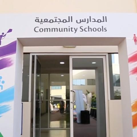 صور: المدارس المجتمعية.. علاقة بين الآباء والأبناء