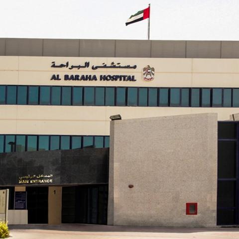 """صور: إعادة تسمية """"مستشفى البراحة"""" بدبي إلى """"مستشفى الكويت"""""""