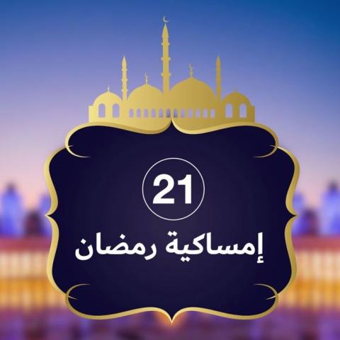 ${rs.image.photo} إمساكية رمضان 2019