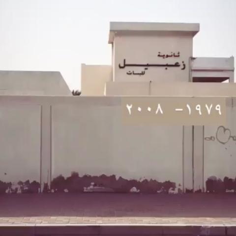 """صور: لقطات من داخل """"ثانوية زعبيل للبنات"""" في دبي تُحيي ذكريات طالباتها"""