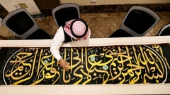 "An Honored Islamic Tradition.. Crafting The Holy Kaaba's Cover ""Kiswah"""
