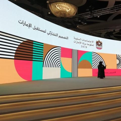صور: الاجتماعات السنويّة لحكومة الإمارات في دورتها الثالثة من 25-26 نوفمبر 2019