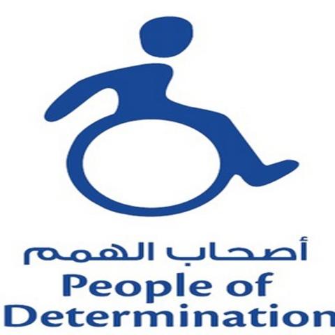صور: وزارة تنمية المجتمع تعتمد شعارًا جديدًا لأصحاب الهمم