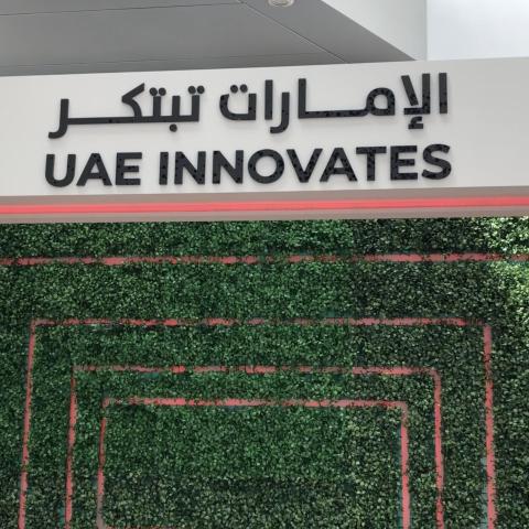 صور: في شهر الإمارات للابتكار.. ابتكارات مميزة تستعرضها الجهات الحكومية في دبي
