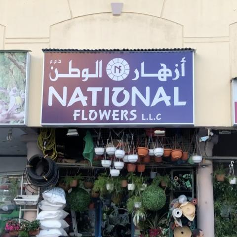 """صور: """"أزهار الوطن"""" أول دكاكين منطقة السطوة في دبي"""