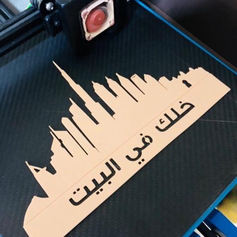 صور: علي المرزوقي وشغف الطباعة بتقنية ثلاثية الأبعاد