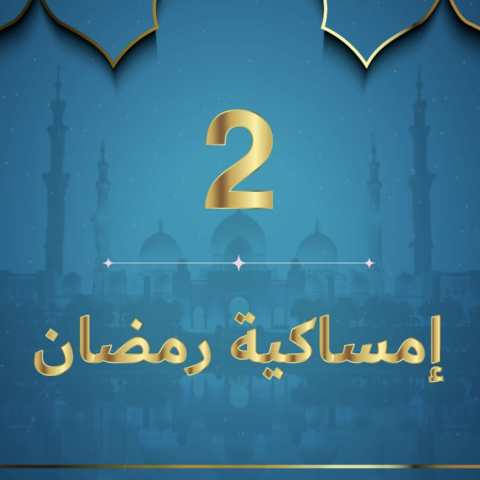 ${rs.image.photo} إمساكية رمضان 2020 - نعمة العقل
