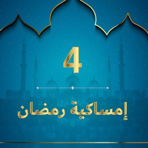 ${rs.image.photo} إمساكية رمضان 2020 - نعمة السمع