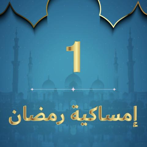 صور: إمساكية رمضان 2020 - نعمة الإيمان