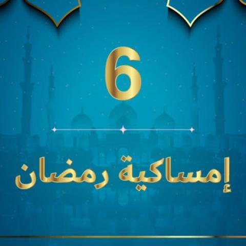 ${rs.image.photo} إمساكية رمضان 2020 - نعمة البصر