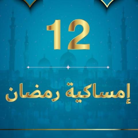 صور: إمساكية رمضان 2020 - نعمة العلم