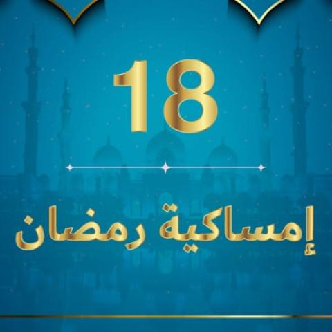 صور: إمساكية رمضان 2020 - نعمة خلق الإنسان في أحسن تقويم
