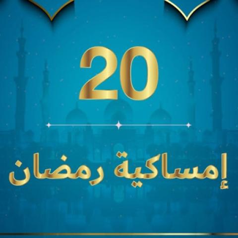 صور: إمساكية رمضان 2020 - نعمة الرزق الحلال