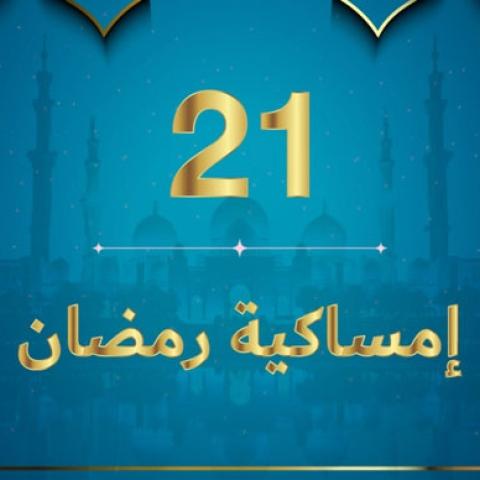صور: إمساكية رمضان 2020 - نعمة راحة البال