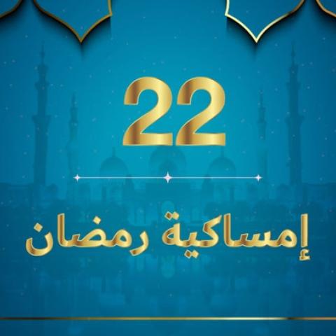 صور: إمساكية رمضان 2020 - نعمة الدعاء