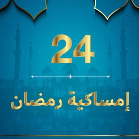 صور: إمساكية رمضان 2020 - نعمة الهداية