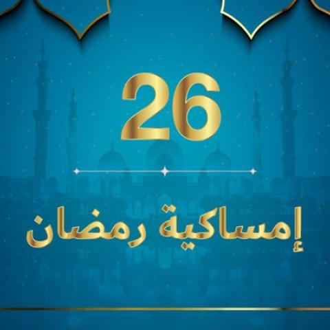 صور: إمساكية رمضان 2020 - نعمة الشكر