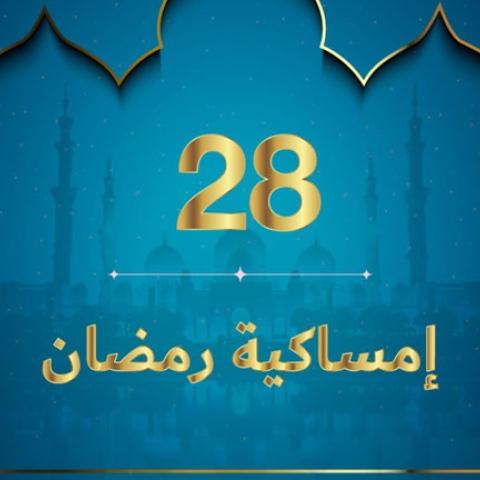 صور: إمساكية رمضان 2020 - نعمة الحرية