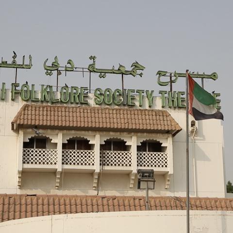 """صور: جمعية دبي للفنون الشعبية.. دندنات إماراتية في ذاكرة """"شوّاب"""" دبي"""
