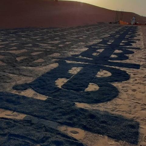 صور: بربري تطلق حملة تسويق صيفية مميزة بلوحة عملاقة على كثبان دبي الذهبية