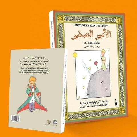 """صور: كتاب """"الأمير الصغير"""" باللهجة الإماراتية"""