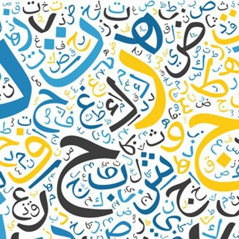 صور: اللغة العربية تثري قواميس العالم